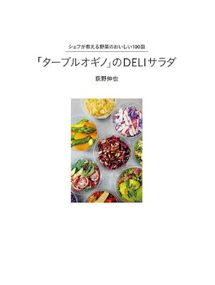 「ターブルオギノ」のDELIサラダ raw zip dl