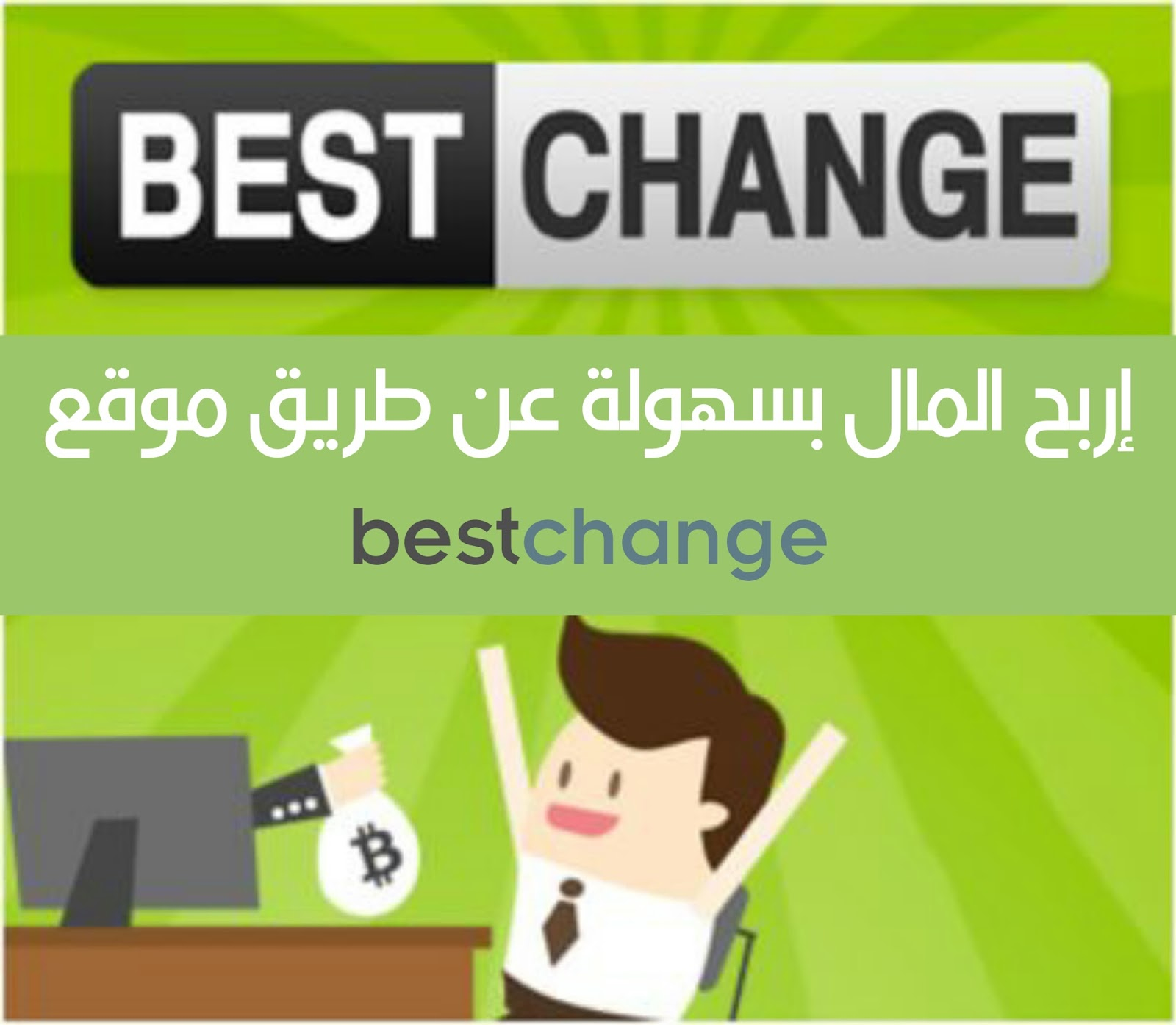 شرح موقع bestchange لربح 10 دولار يوميا