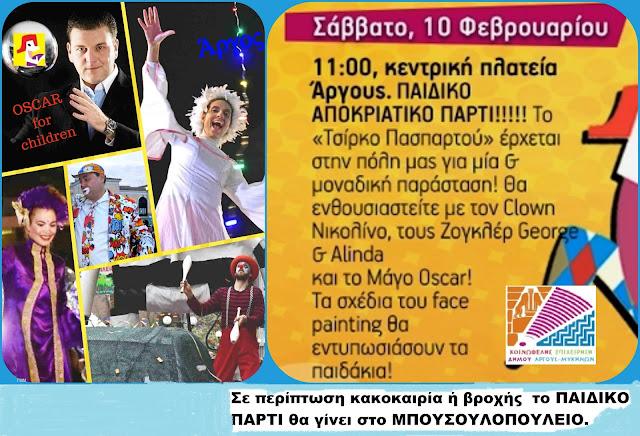 Το «Τσίρκο Πασπαρτού» για μία & μοναδική παράσταση στο Άργος