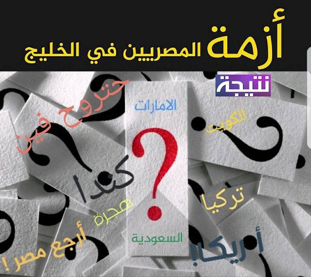 أزمة المصريين في دول الخليج