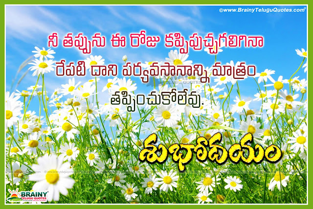 Here is a Nice and Fresh Good Morning Wishes in Telugu Language. You can wish Your Friends with This Good Morning Greetings for Your Telugu Friends,Best Telugu Good morning Greetings images, Telugu Good morning images wallpapers, cute Telugu good morning best Quotes and Messages online, Awesome Telugu Language Good Morning Wishes Top and Best Good morning Quotations online. Good morning Love Greetings in Telugu.