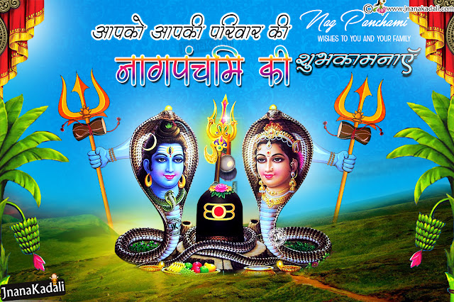 Nag Panchami Wishes quotes in Hindi, Hindi Nag Panchami Wallpapers,