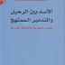 تحميل كتاب الأسد بين الرحيل والتدمير الممنهج لــ  سامي كليب ..pdf