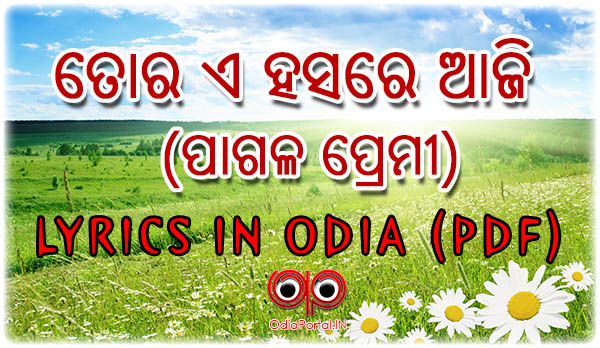 Tora A Hasare Aji (Pagala Premi) Lyrics In Odia (.PDF) - Requested By Muktitosh