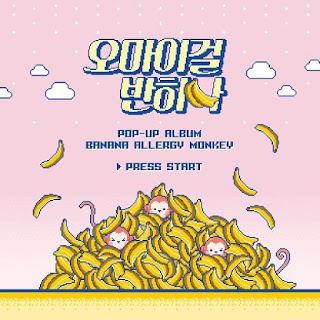 OH MY GIRL : BANHANA - BANANA ALLERGY MONKEY Albümü