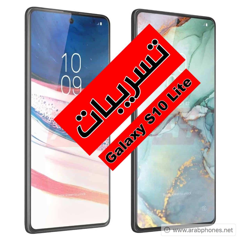 تسريب: مواصفات هاتف سامسونج Galaxy S10 Lite