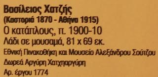 το έργο Ο κατάπλους του Βασίλειου Χατζή στην Εθνική Πινακοθήκη