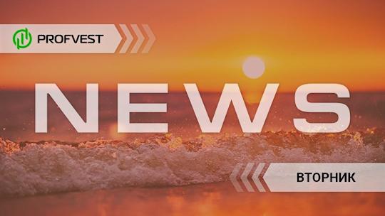 Новостной дайджест хайп-проектов за 14.07.20. Вебинары и отчеты