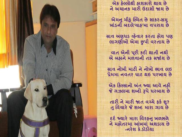 Ek Hello Thi Haskaro Thai Che Gujarati Gazal By Naresh K. Dodia