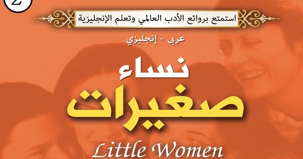 قصص عربي انجليزي pdf
