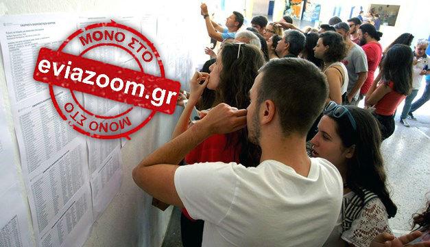 Αποκλειστικά στο EviaZoom.gr: Οι επιτυχόντες σε όλα τα Λύκεια και ΕΠΑΛ της Εύβοιας - Όλα τα ονόματα!