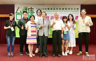 台糖副總經理楊旭麟(左五)頒獎給獲獎同學