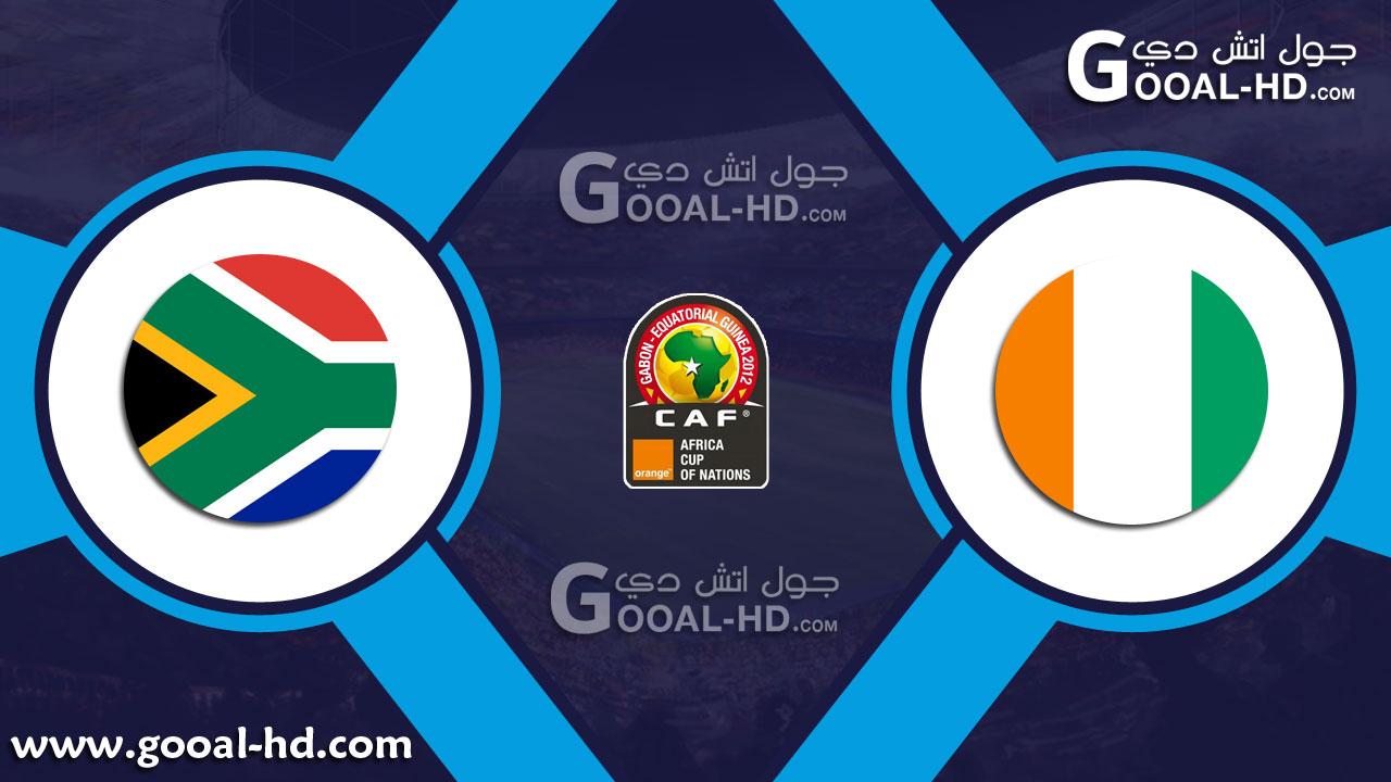 ساحل العاج وجنوب إفريقيا بث مباشر