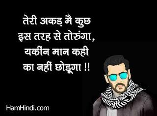 Dabang Badmashi Nawabi attitude Status in Hindi 2021