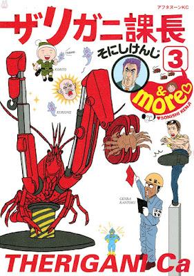 ザリガニ課長 第01-03巻 raw zip dl