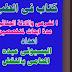 كتاب في الطب الشرعي والادلة الجنائية، إعداد البسيوني عبده المحامي بالنقض pdf