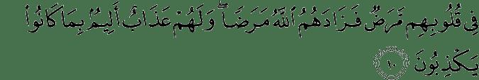 Surat Al-Baqarah Ayat 10