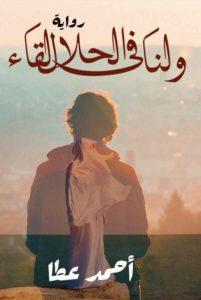 رواية  ولنا في الحلال لقاء   ل أحمد عطا عبدالراضي