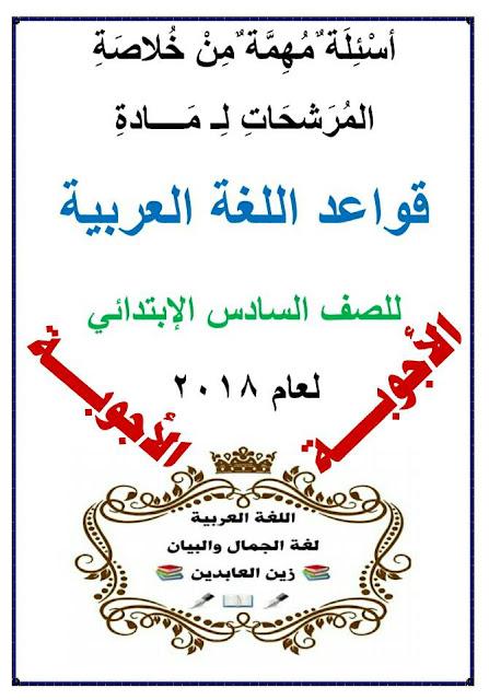 خلاصة مرشحات اللغة العربية + المهمات و الاسئلة الوزاية للصف السادس الأبتدائي للعام 2018