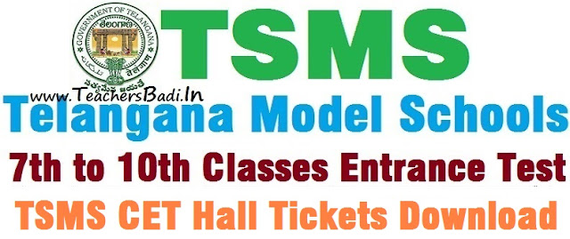 TSMS Entrance test,Hall tickets,TSMS 7th/8th/9th/10th classes