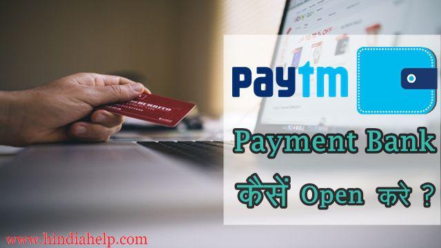 Paytm Payment Bank एक Online या Digital Bank है जिसमे एक Free Saving Account Open कर 1 लाख तक की राशी जमा की जा सकती है. Paytm Bank को RBI Bank से भी मान्यता प्राप्त है. इसके साथ साथ आपको यहाँ पर हर वह सुविधा मिलती है जो आपको Bank देते है. आपको केवल Paytm Payment Bank में उधार नहीं दिया जाता है.