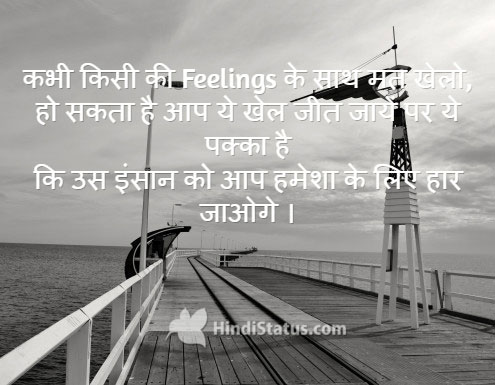 Don't Play with Someone's Feelings - HindiStatus