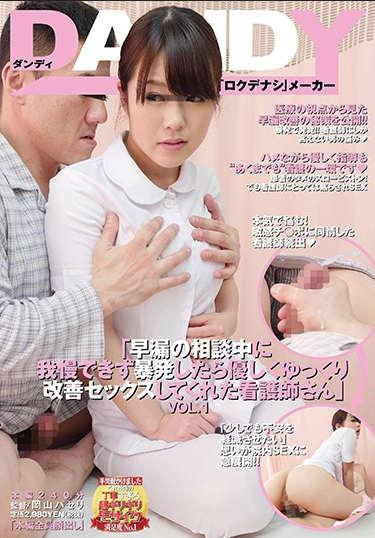 DANDY-549 -A Nurse Who Gently Improved And Improved Sexually If It Could Not Bear Persistently During Consultation On Premature Ejaculation- VOL.1