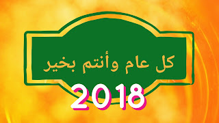 Orange colour background New Year Picture 2018