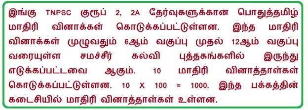Tnpsc Pothu Tamil Book Pdf