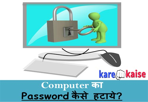 computer-ka-password-kaise-hataye-tode