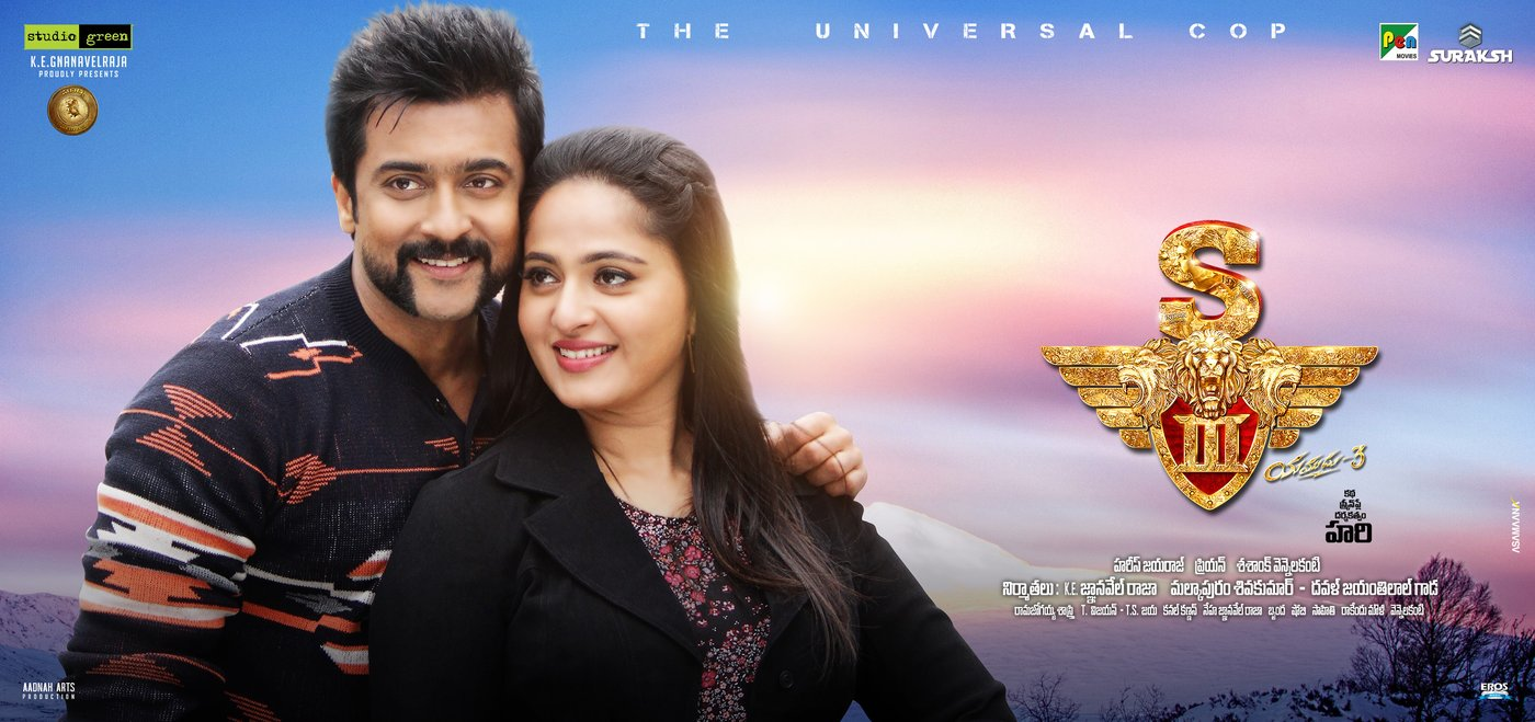 Singam 3 Telugu wallpapers-HQ-Photo-4