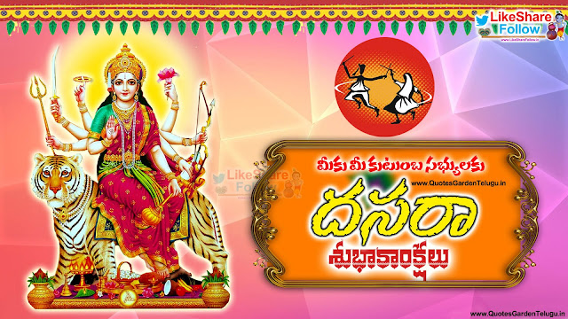 Happy Dussehra 2018 Greetings wishes in Telugu