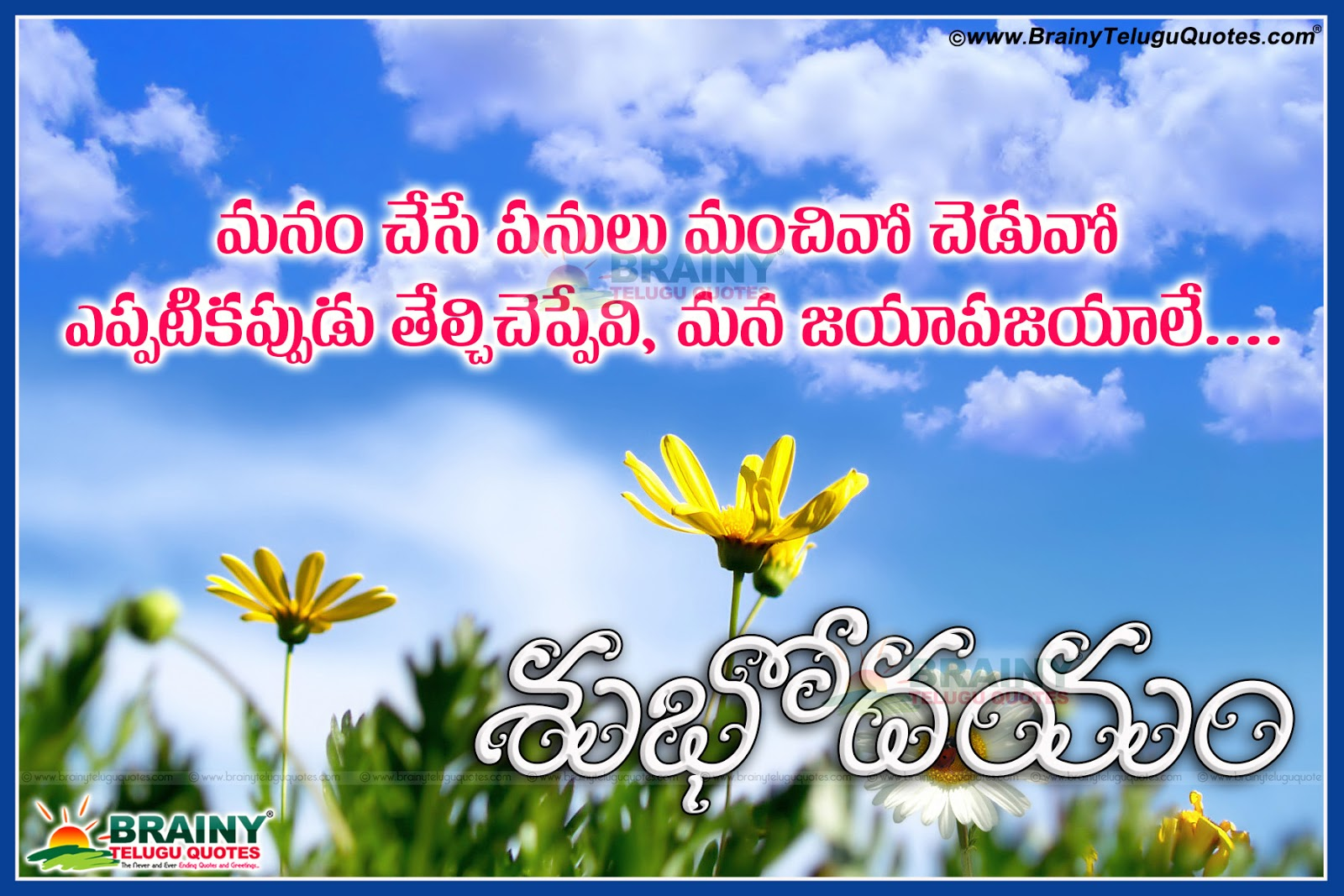 telugu good morning messages quotes about success