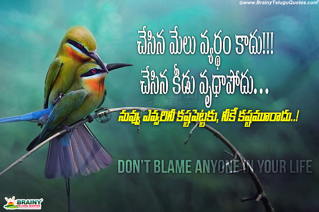 telugu life quotes hd wallpapers, best motivational quotes in telugu, famous telugu online thughts