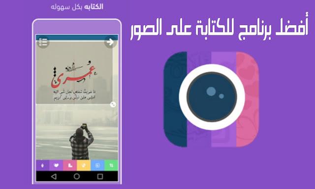 تحميل برنامج الكتابة علي الصور بشكل جميل للاندرويد برابط مباشر download best android photo editor