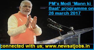 PM's-Modi-Mann-ki-Baat-programme-on-26-march-2017