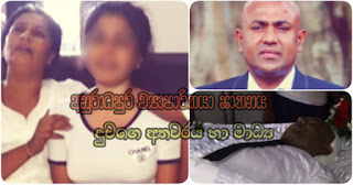 Anuradhapura businessman​-murder ... daughter's mishap and media