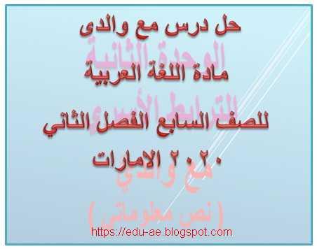 حل درس مع والدى لغة عربية للصف السابع الفصل الثانى 2020 الامارات