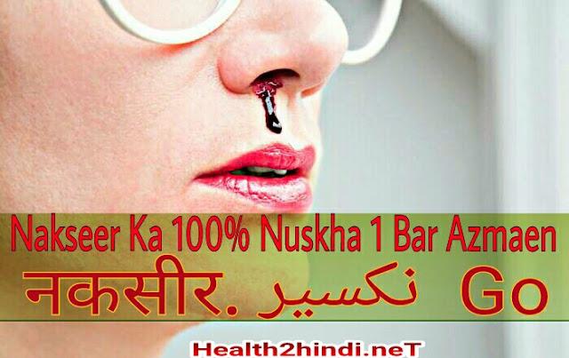 Nakseer Ka Desi Gharelu Ilaj In Hindi Urdu | How To Stop Nose Bleeding By Quraan