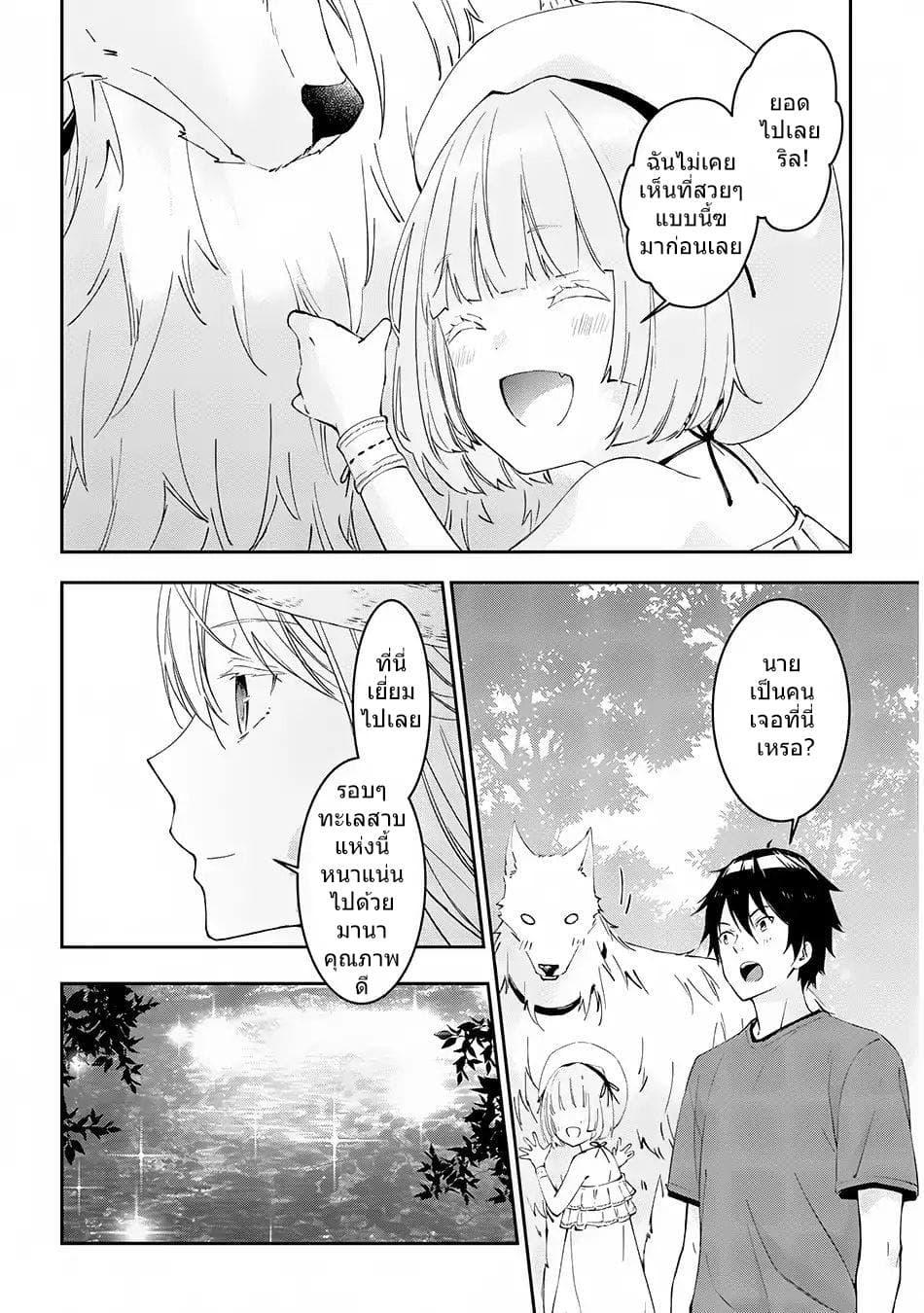 อ่านการ์ตูน Maou ni Natte node Dungeon Tsukutte Jingai Musume to Honobono suru ตอนที่ 14 หน้าที่ 10
