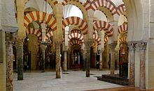 المسجد الجامع في قرطبة