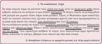 Η ακρόπολη των Μυκηνών - Ενότητα 10 - Ο Μυκηναϊκός πολιτισμός