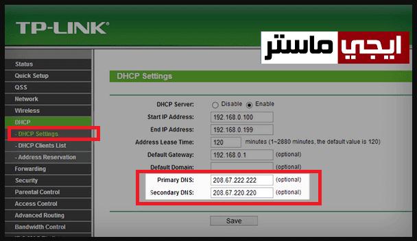 حجب المواقع الاباحية من راوتر تي بي لينك TP-LINK القديم