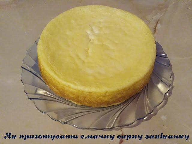 Як приготувати смачну сирну запіканку. Простий покроковий рецепт