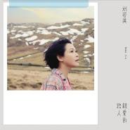 Rene Liu (Liu Ruo Ying 刘若英) - Xing Fu Jiu Shi (幸福就是)