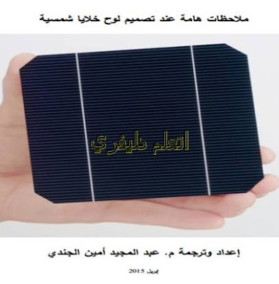 ملاحظات هامة عند تصميم لوح خلايا شمسية pdf