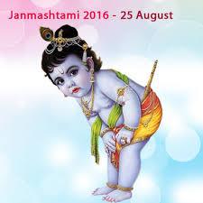 Janmashtami images-जन्माष्टमी2016