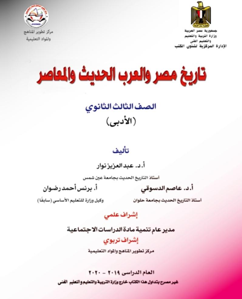 تحميل كتاب التاريخ للصف الثالث الثانوى 2020/2019 - الطبعه الجديده من الوزارة