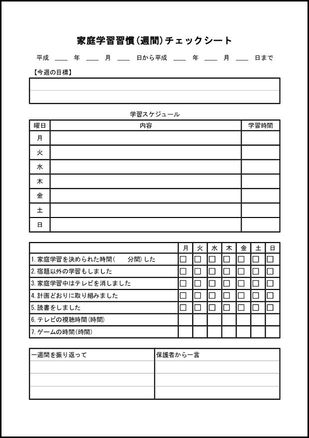 家庭学習習慣(週間)チェックシート 004
