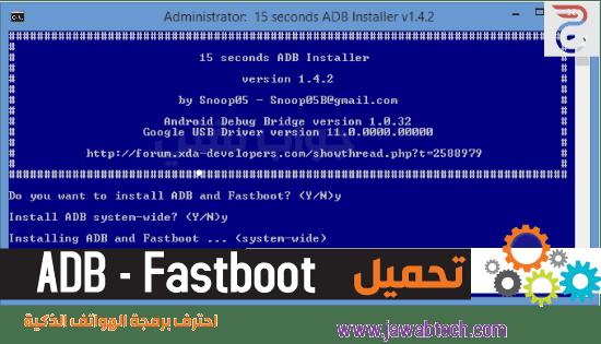 شرح تحميل وتثبيت أدوات ADB و Fastboot على أنظمة Windows خلال